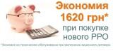 Акция с 29.04.15. Купить кассовый аппарат (техническое обслуживание за 0,00 грн.)